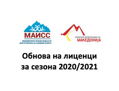 Obnova na licenci 2020 2021