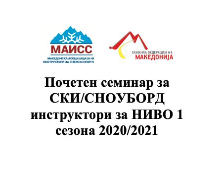 Poceten kurs 2020 2021